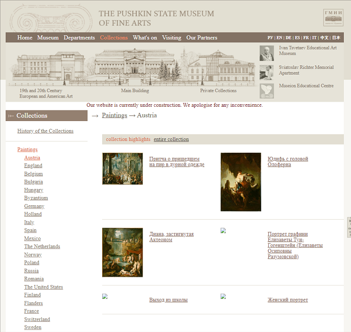 Fragment of Snapshot of the Austrian Paintings Page on 1 September 2011