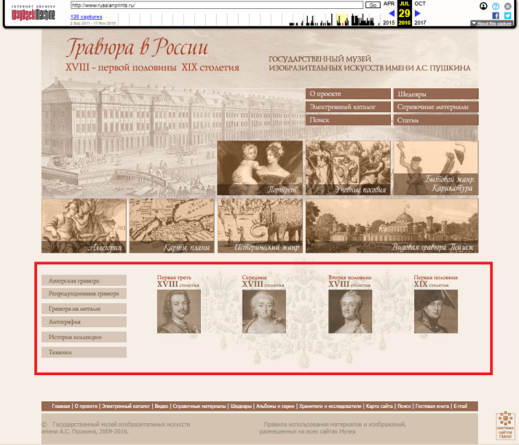 Snapshot of the Collection Website on 29 July 2016