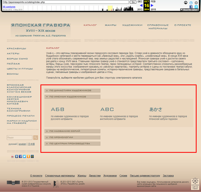 Snapshot of the Search Form Based on the Catalog Modifications on 16 October 2014