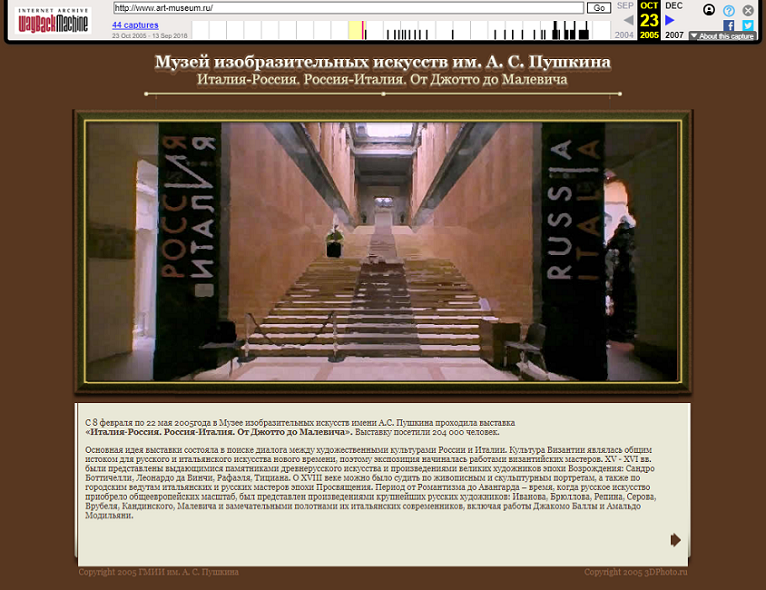 Snapshot of the Exhibition Website on 23 October 2005